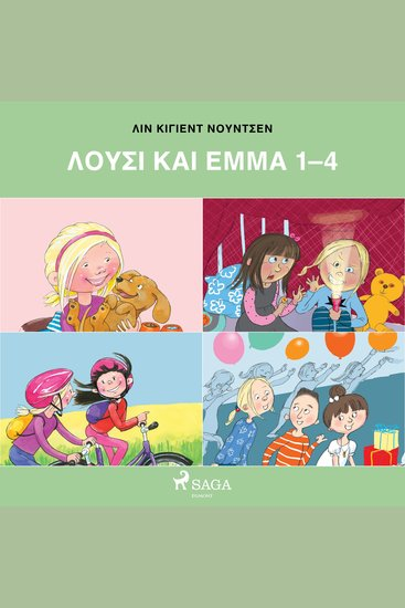 Λούσι και Έμμα 1-4 - Λούσι και Έμμα - cover