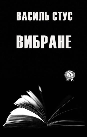 Вибране - cover