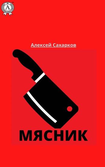 Мясник - cover