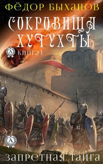 Сокровища Хутухты (Книга 1) Запретная тайга - cover