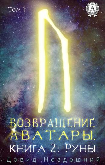 Руны (Возвращение Аватары Книга 2 Том 1) - cover