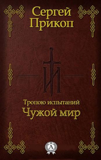 Тропою испытаний Чужой мир - cover