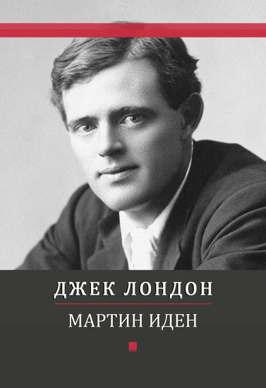 Martin Iden - Russian Language - cover