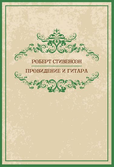 Providenie i gitara - Russian Language - cover