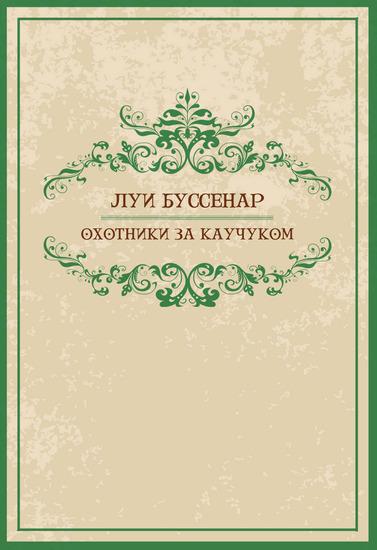 Ohotniki za kauchukom - Russian Language - cover