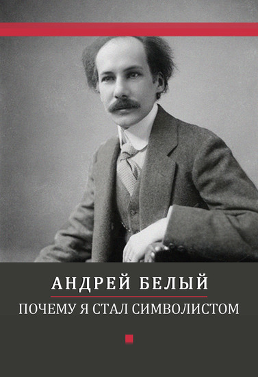 Pochemu ja stal simvolistom - Russian Language - cover