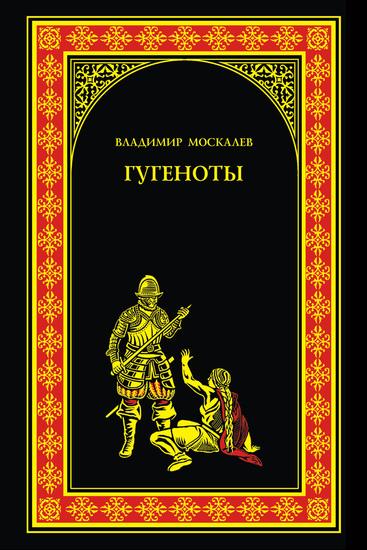 Гугеноты - cover