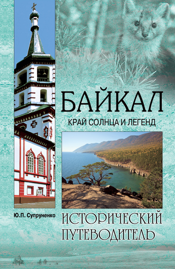 Байкал Край солнца и легенд - cover