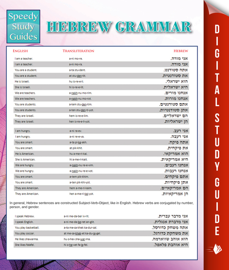 Hebrew Grammar (Speedy Language Study Guides) - cover
