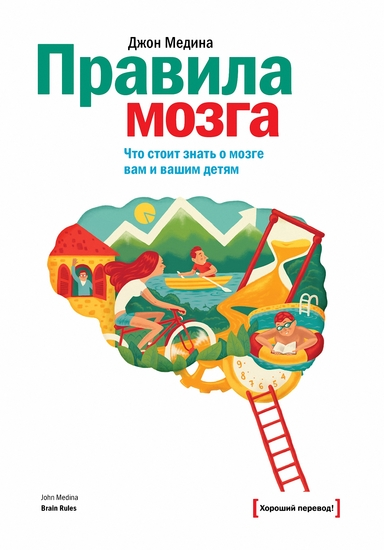 Правила мозга - Что стоит знать о мозге вам и вашим детям - cover