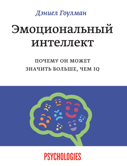 Эмоциональный интеллект - Почему он может значить больше чем IQ - cover