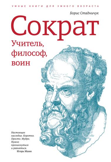 Сократ - Учитель философ воин - cover
