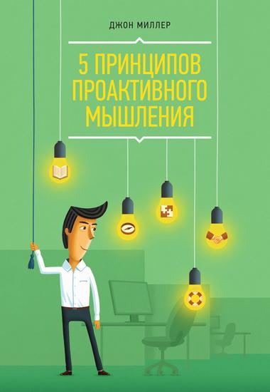5 принципов проактивного мышления - cover