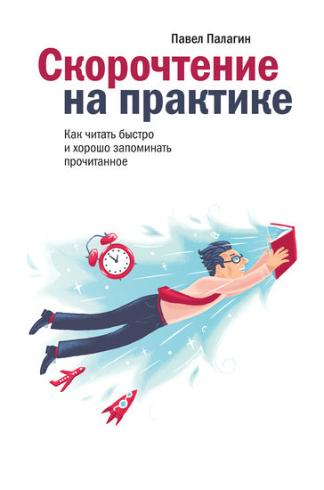 Скорочтение на практике - Как читать быстро ихорошо запоминать прочитанное - cover