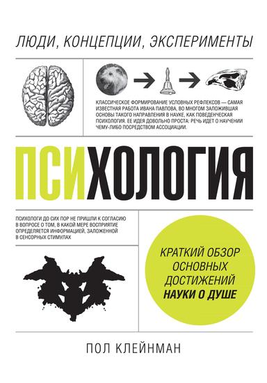 Психология - Люди концепции эксперименты - cover