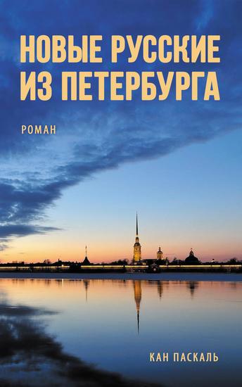 Новые русские из Петербурга (Novye russkie iz Peterburga) - cover