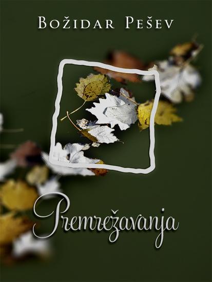 Premrežavanja - cover