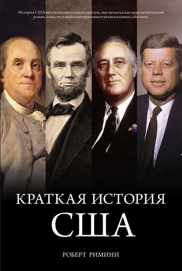 Краткая история США - cover