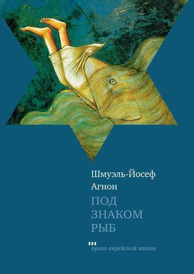 Под знаком Рыб - Рассказы - cover