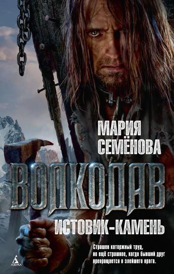 Волкодав Истовик-Камень - cover