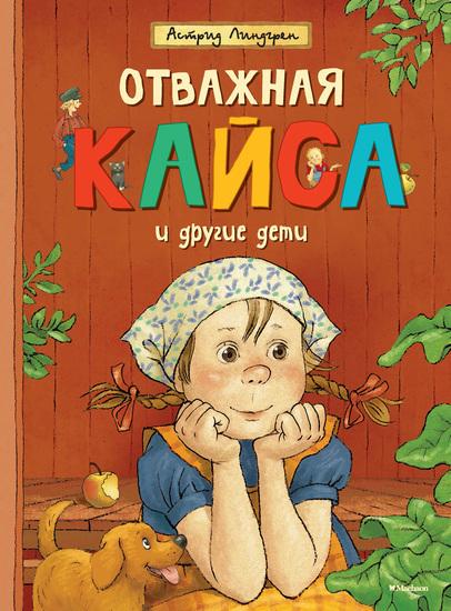 Отважная Кайса и другие дети - cover