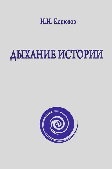 Дыхание истории С сокровенным от Веры Матушкиной - cover