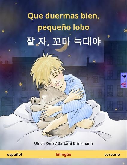 Que duermas bien pequeño lobo - 잘 자 꼬마 늑대야 Libro infantil bilingüe (español - coreano) - cover