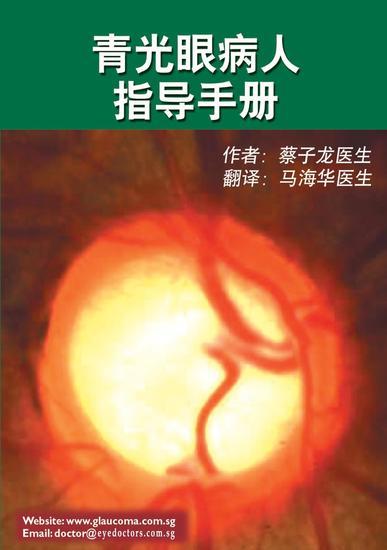 青光眼病人指导手册 - cover